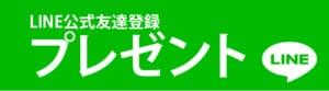 LINE登録プレゼント