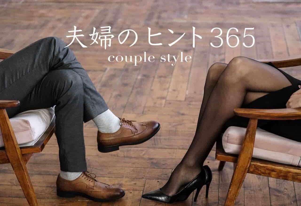 夫婦のヒント365