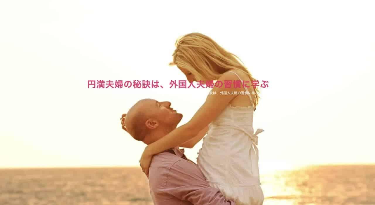 円満夫婦の秘訣は、外国人夫婦の習慣に学ぶ